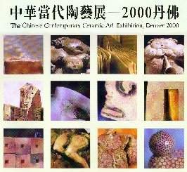 The Chinese Contemporary Ceramic Art Exhibition, Denver 2000