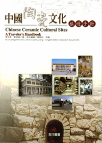 Chinese Ceramic Cultural Sites