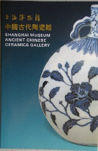 Shanghai Museum Ancient Chinese Ceramics Gallery