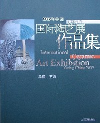 International Ceramic Art Exhibition, Yixing, China 2005