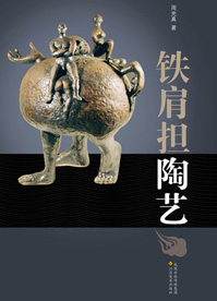 Carrying Clay Art on My Iron Shoulder (Chinese only)