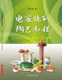 Electrical Kiln Fired Ceramics (Chinese)